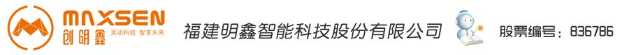 福建明鑫智能科技股份有限公司